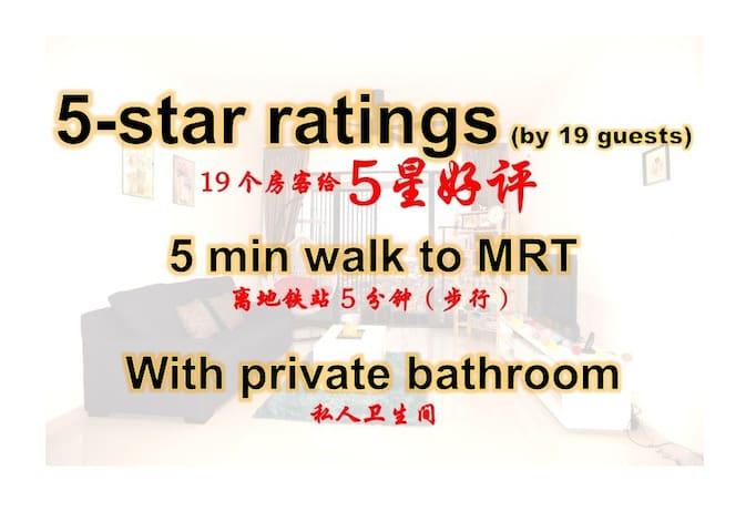 Big room, 5-star reviews, 5 min to MRT 地铁站附近的5星大房