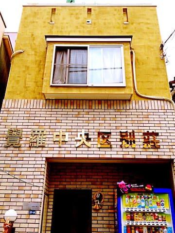 東京奧運衝浪項目舉辦地縣府大市千葉市中央區獨棟別墅夫妻间(302室) - Chiba - Casa