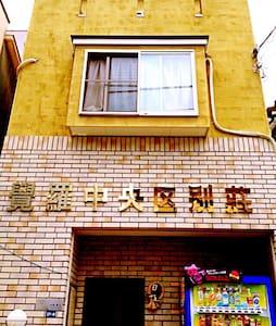 東京奧運衝浪項目舉辦地縣府大市千葉市中央區獨棟別墅夫妻间(302室) - Chiba