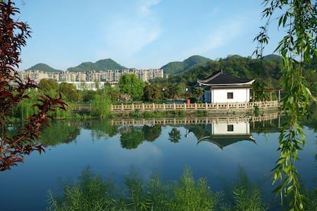 杭州西溪湿地附近美丽山景房(营养早餐免费) - Hangzhou