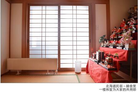 札幌市中心双层别墅 《独立和室》 带锁独立房间 榻榻米 入住2位 宽敞共用空间 步行3分到地铁菊水站