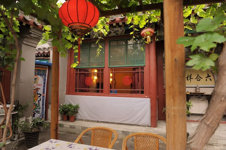 Quadrangle Courtyard ( Siheyuan) - 北京 - 別荘
