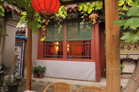 完整北京四合院耳房 ( Siheyuan)走路去北海 - Beijing