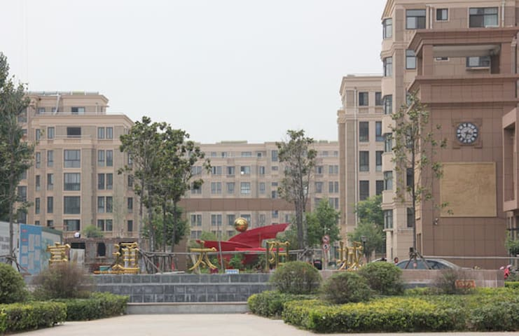 宁阳富通温馨之家 - Tai'an - Townhouse
