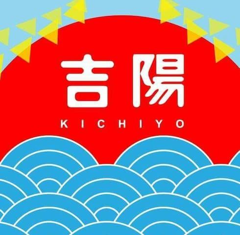伊豆大島 ゲストハウス 吉陽◆うめ◆4人部屋 共用バスルーム