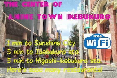 サンシャインシティのすぐ隣 アニメタウン池袋の中心 多くのショップやレストランに囲まれた便利なお部屋 - Toshima