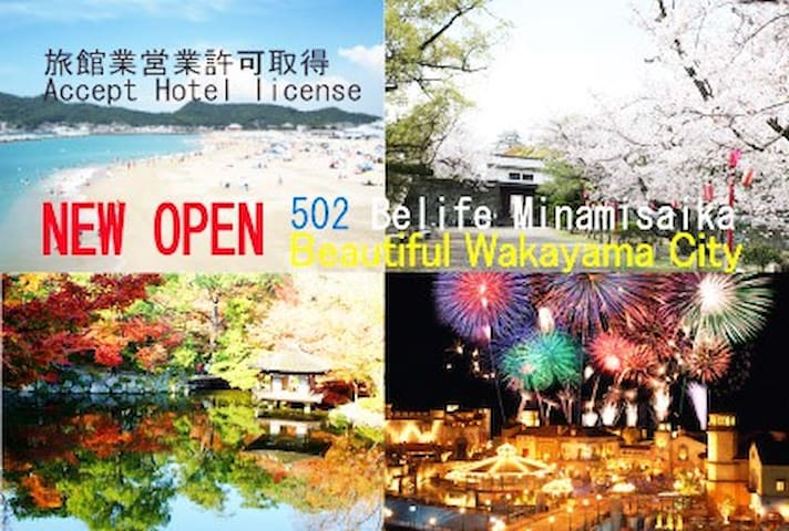 502 Close to Wakayama Castle 30m²   bicycle rental