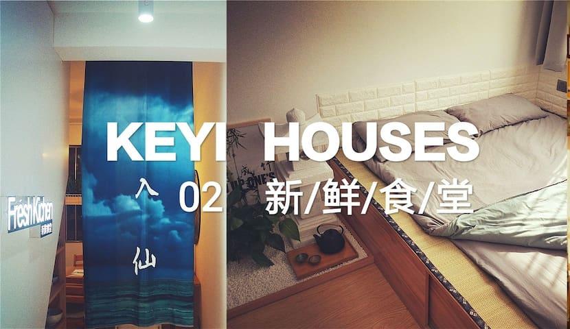 Izakaya themed apartment near metro & River-beach