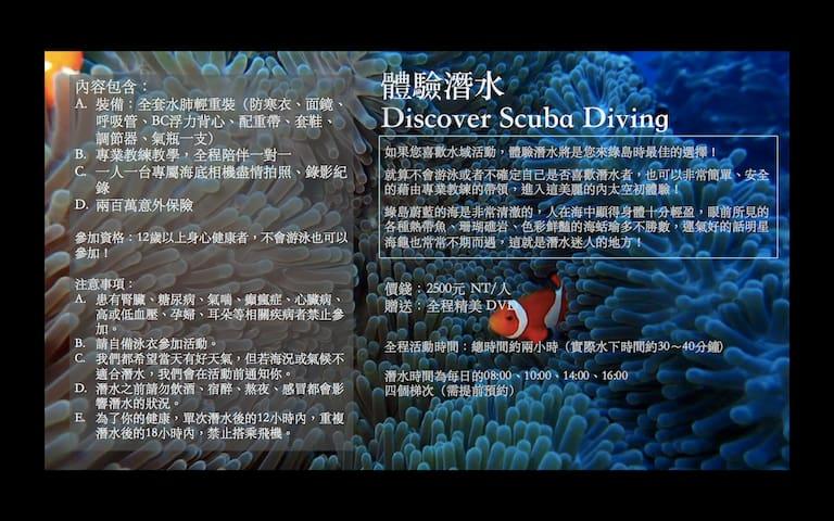 綠島代訂『體驗潛水 Discover Scuba Diving』提早預訂享優惠!