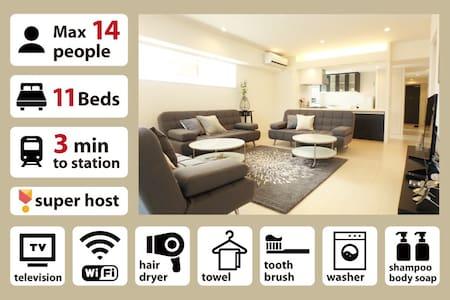 新築100㎡☆14名まで 広くて清潔感あるお部屋☆ 最寄り駅から徒歩3分 SP8 - Tennoji Ward, Osaka - Appartement