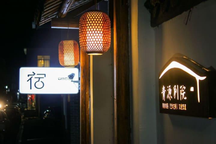 美宿美器,午后休闲下午茶 - Jingdezhen - House