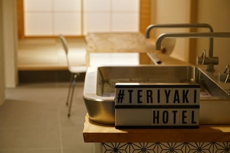 TERIYAKI HOTEL古い町並みまで徒歩7分!コロナウイルス対策イオンクラスター除菌装置設置!