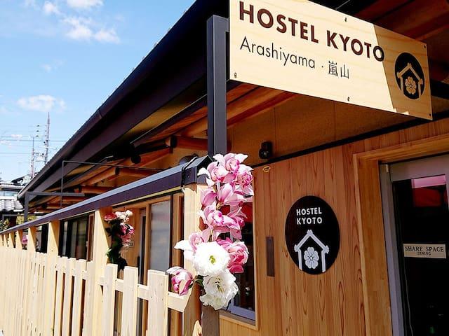 【ホステル京都嵐山/男性限定ドミトリー】 天龍寺にも近く観光にも便利です。(最大4名まで1室)