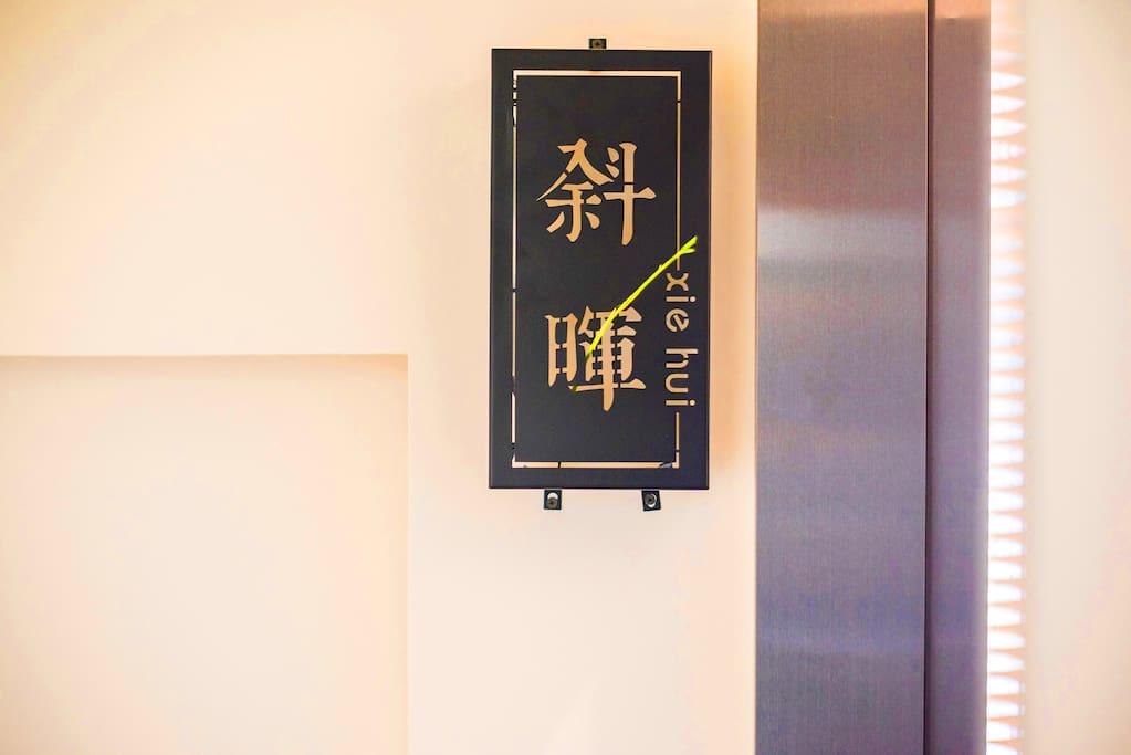 房间 名称