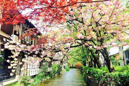 KYOTO GION☆桜SAKURA RiverView Tatami Room!Wi-Fi!^_^ - Kjóto - Byt