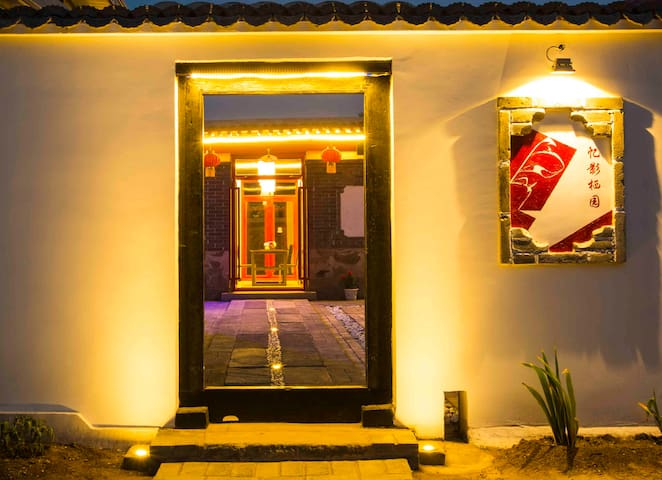 北戴河【忆影栖园】小院整租(容纳10人) 300平小院海鲜聚会空间,享受独立私家庭院度假生活