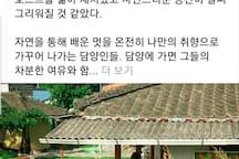 stay in gonggan -담양(달빛 그리운 방) Airbnb에 소개된 그집!!