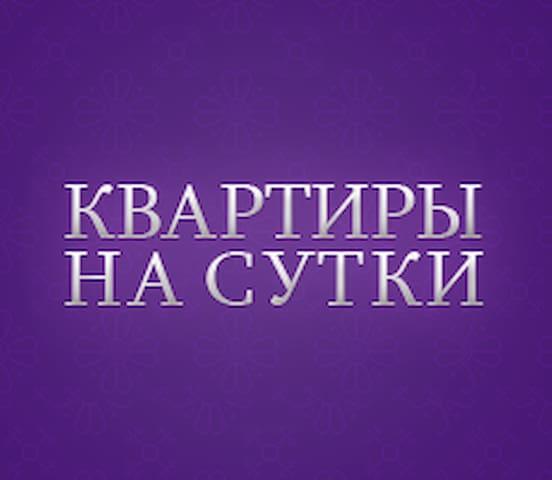 квартира сутки.часы - Нижнекамск - Lägenhet