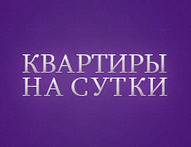 квартира сутки.часы - Нижнекамск