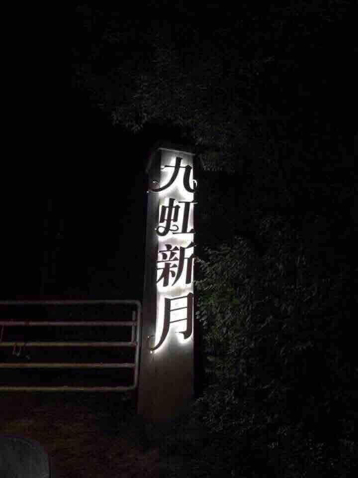 花蓮吉安鄉*全新九虹新月特色民宿*[四人小木屋]