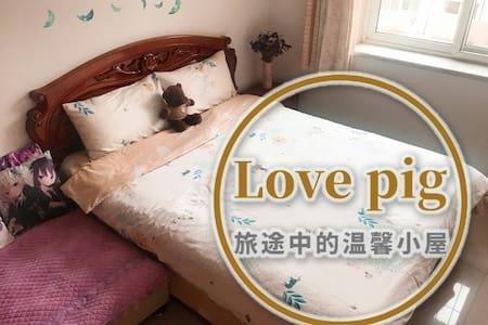 【love pig】温馨小猪窝~经济实惠便利ヾ(;゚д゚)/