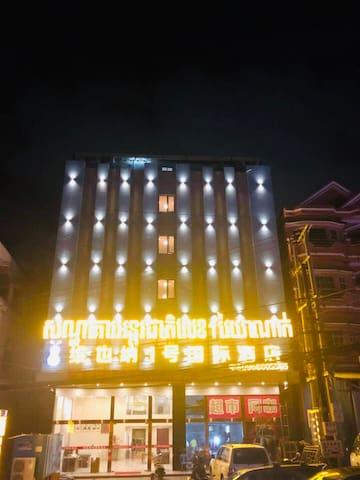 维也纳1号国际酒店