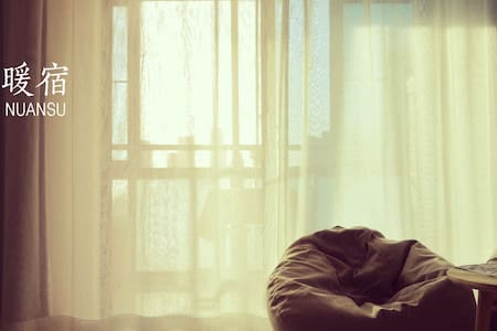 暖宿「HOME香草」 500米达道地铁口48㎡整套公寓|巨幕投影|采光好|带厨房|上下杭八中