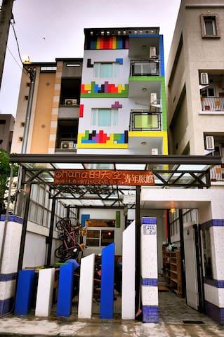 台東-ohana的天空 青年旅館 Taitung Ohana Sky Hostel (女生,混宿房)