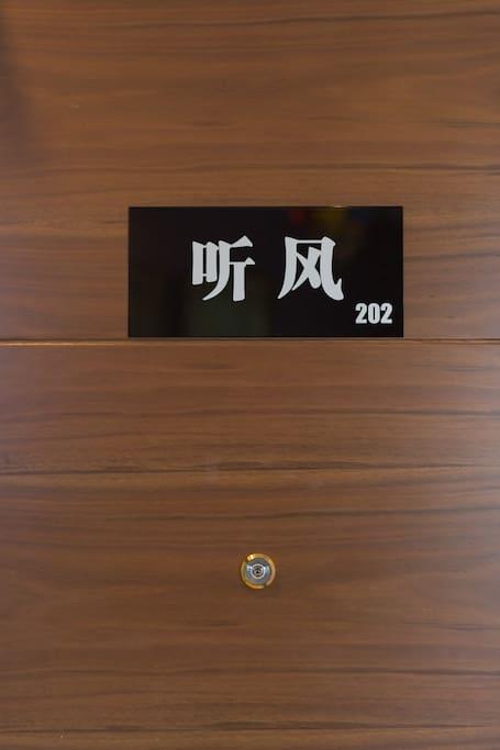 202听风大床房