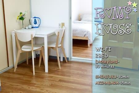 ROMY HOUSE - 江戸川区