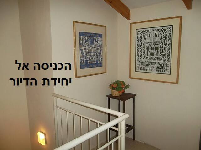 Private room and separate entrance - Haifa - Casa