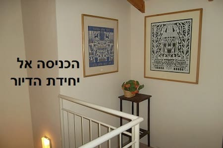 Private room and separate entrance - Haifa