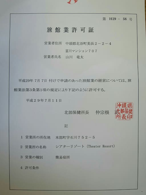 Official hotel business license 旅館業許可取得物件なので安心。