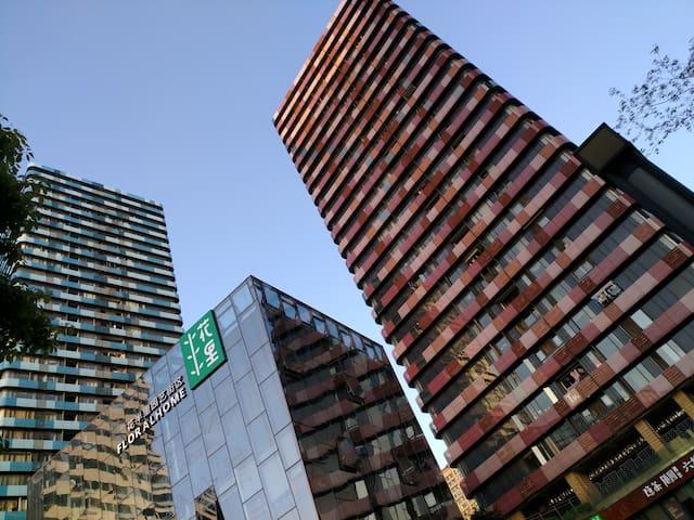 舒适家/球场街/一元路/江滩/酒店式公寓 Cozy&Convenient Flat - Wuhan - Byt