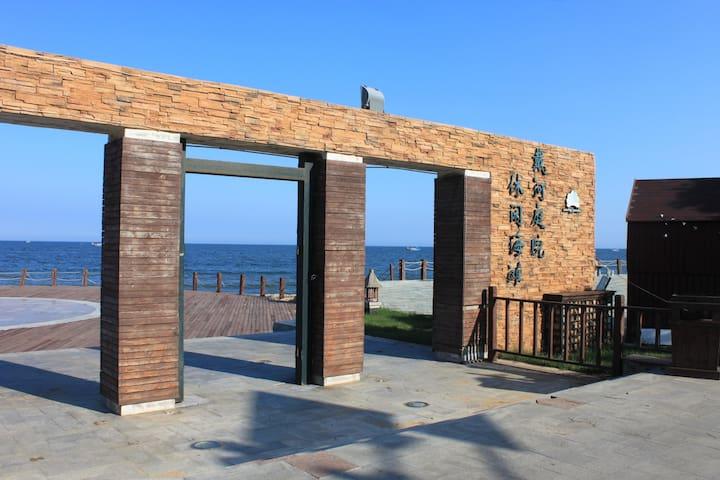北戴河区南戴河戴河庭院,有私属海滩,三居室(2+1),免费提供网络,充气艇,自行车 - Qinhuangdao - Apartamento