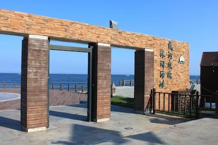 南戴河戴河庭院,有私属海滩,三居室(2+1),免费提供网络,充气艇,自行车 - Qinhuangdao - Townhouse