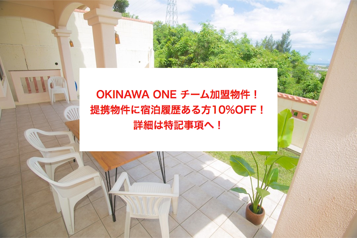 【OKINAWA ONE チーム加盟物件】Ocean View & BBQ / 16 people