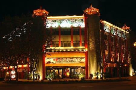 美丽的玉溪欢迎您,我家更欢迎您 - Yuxi
