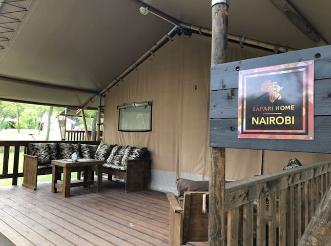 Safari Home - Two-Bedroom Glamping Home - Nairobi