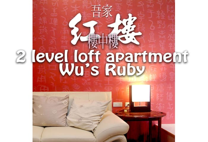 Taipei Riverside Entire Loft Apt-Wu's Ruby