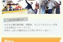 みさき公園,小朋友happy的地方,游乐场、动物园,还可以看海豚表演