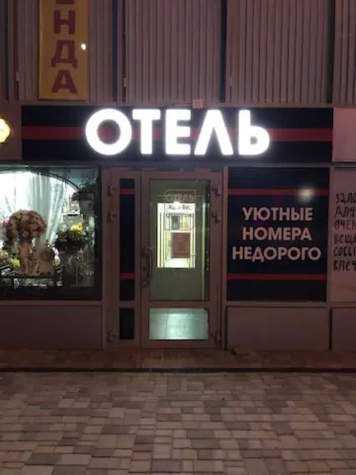 Хостел в благоустроенном районе Славянск-на-Кубани
