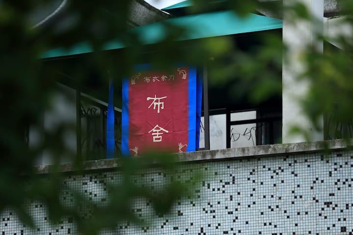 现代都市的世外桃源,静听田园蛙叫虫鸣!--布衣布舍 - 上海 - บ้าน