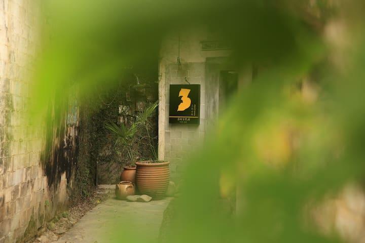 西递三号小镇 · 艺术家民宿 - Huangshan - Casa de camp