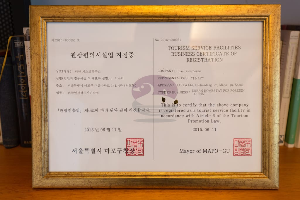 certificate of qualification for guesthouse.