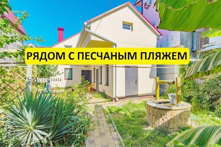 Дом рядом с морем в Анапе