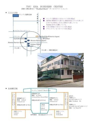 日本人向けサービスアパート - Yangon - Apartment
