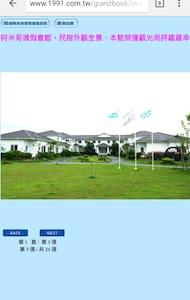 阿米哥 觀光局評鑑百大民宿www.amigohouse.com.tw - 宜蘭縣
