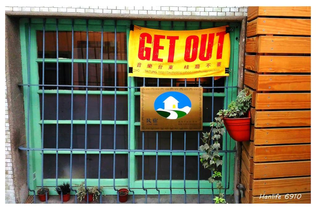 通過台南市觀光局頒發----合法民宿