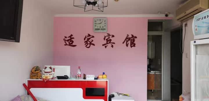 北京金源适家宾馆
